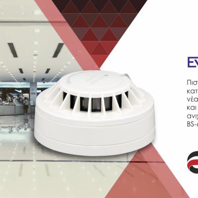 Πιστοποίηση από την EVPU για τους ανιχνευτές BS-655/A, BSR-6157, BS-657/A της OLYMPIA ELECTRONICS A.E