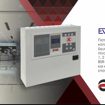 Πιστοποίηση από την EVPU για τους πίνακες πυρανίχνευσης της OLYMPIA ELECTRONICS A.E.