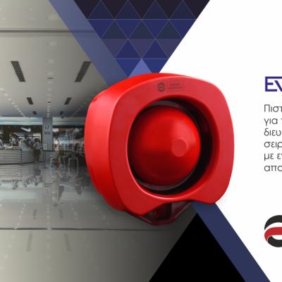 Πιστοποίηση EVPU για το προϊόν BSR-5130/WP