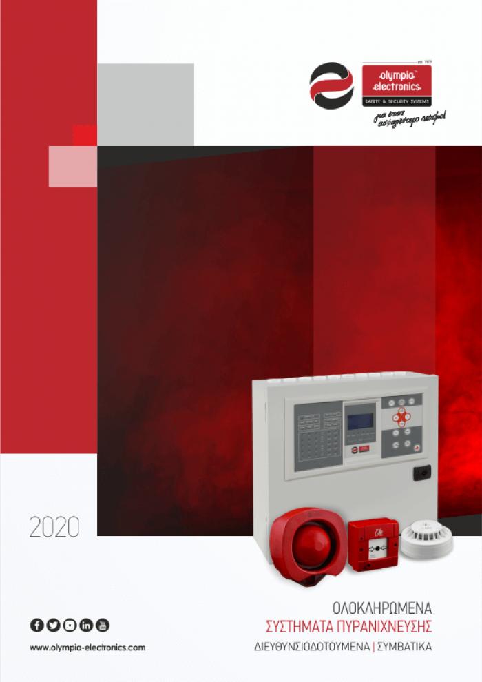 Γενικό Πυρανίχνευσης Φ-002-000