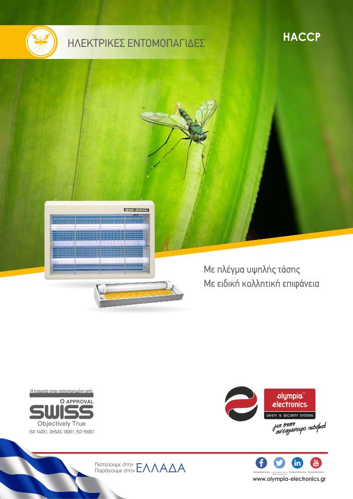 Εντομοπαγίδες Φ-005-001
