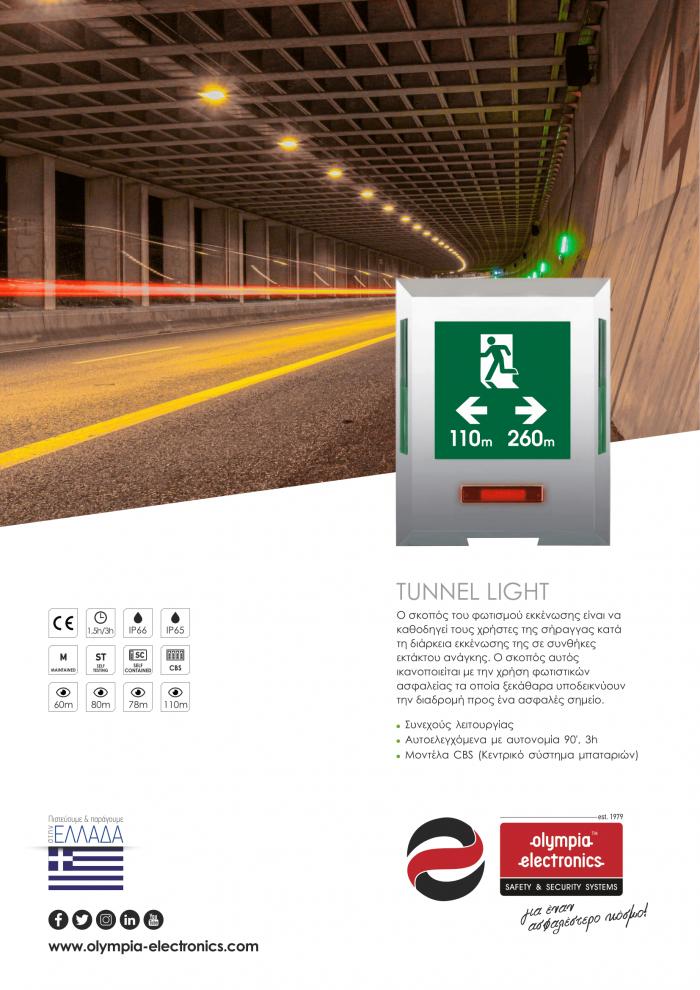 Tunnel Light Νέο Φυλλάδιο