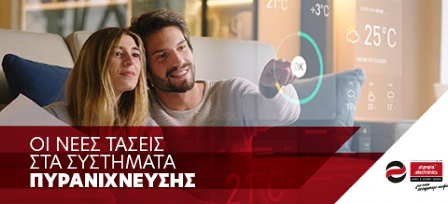 Το μέλλον της πυρανίχνευσης είναι εδώ.- Olympia Electronics