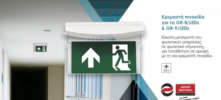 Νέα πινακίδα σήμανσης για GR-8/LEDs, GR-9/LEDs