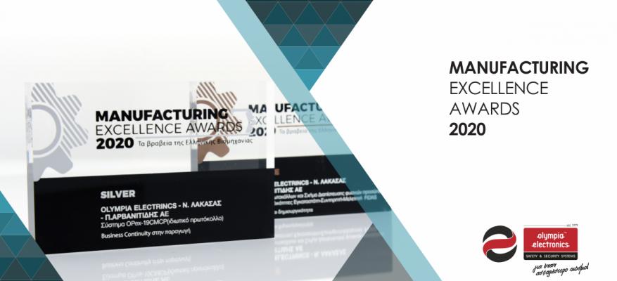 Διακρίσεις της OLYMPIA ELECTRONICS A.E. στα Manufacturing Excellence Awards 2020