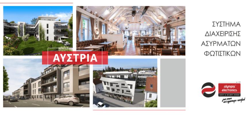 Τοποθέτηση των προϊόντων της OLYMPIA ELECTRONICS A.E.  σε μία σειρά κτιρίων στην Αυστρία