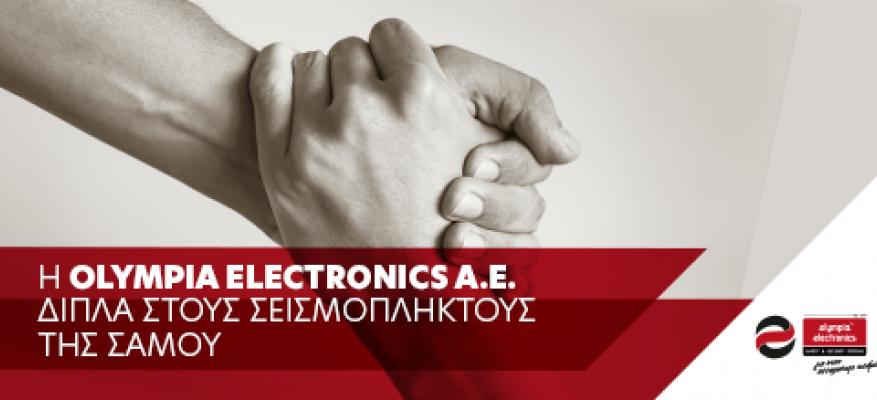 Η OLYMPIA ELECTRONICS A.E.  δίπλα στους σεισμόπληκτους της Σάμου.